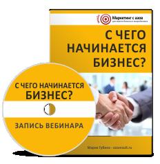 businesstart