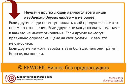 Rework1