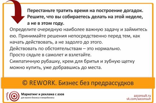 Rework2