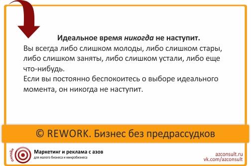 Rework7