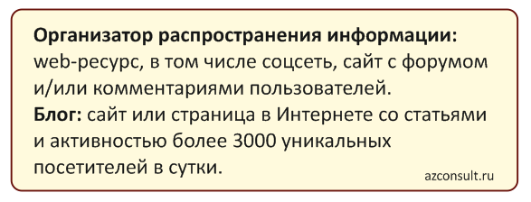 организатор распространения информации
