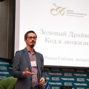 Интервью с Романом Саблиным