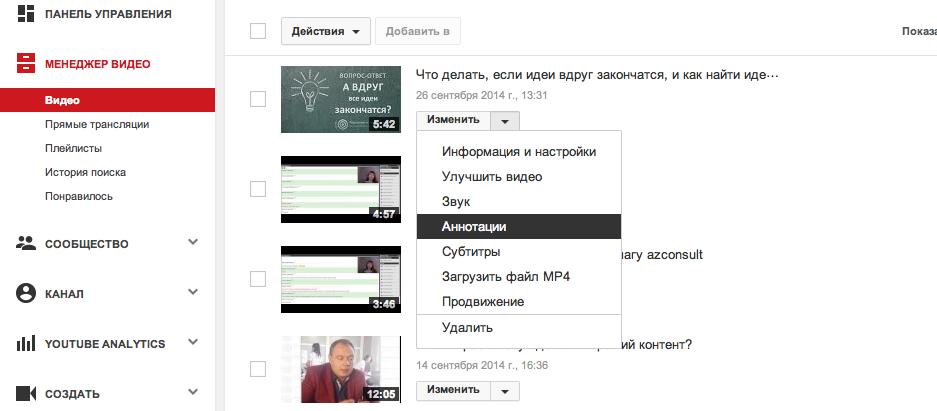 как написать аннотацию на youtube
