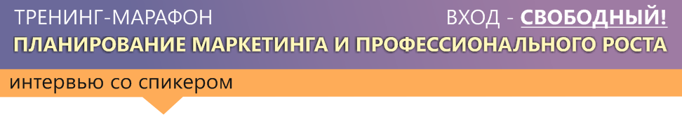 Ольга Кошелева - спикер марафона по планированию маркетинга