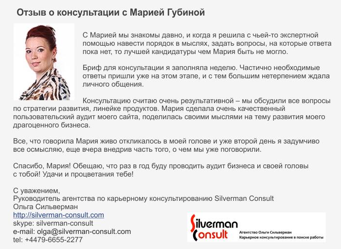 отзыв о консультации с Марией Губиной