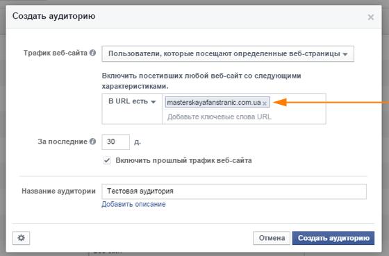 Настройка рекламы в facebook росситер перси реклама и продвижение товаров читать