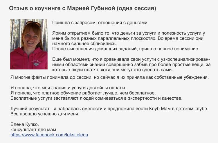 Отзыв Елена Купко