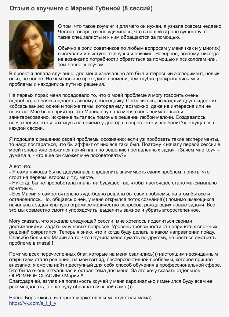 отзыв Елена Борзенкова