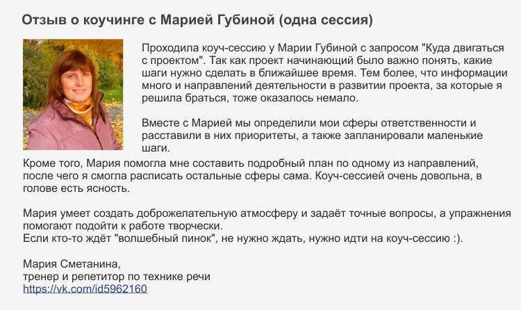 Отзыв Мария Сметанина