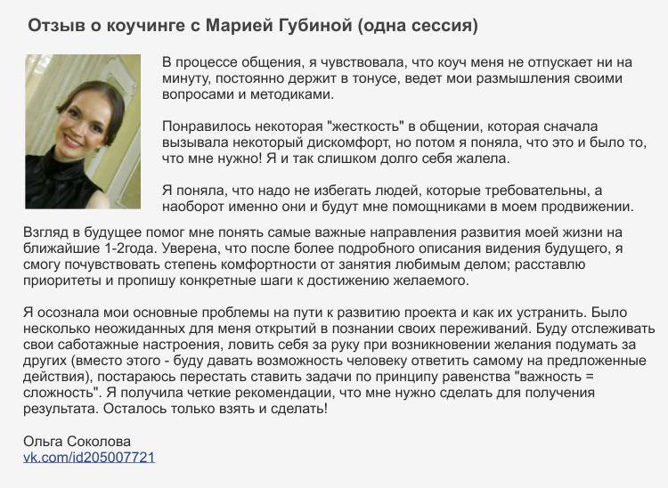 Отзыв Ольга Соколова