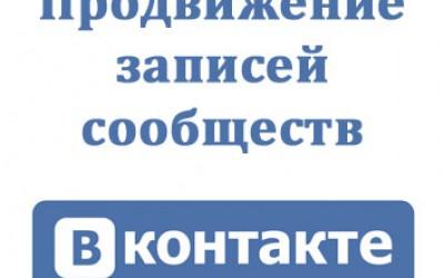 vk_zapisi