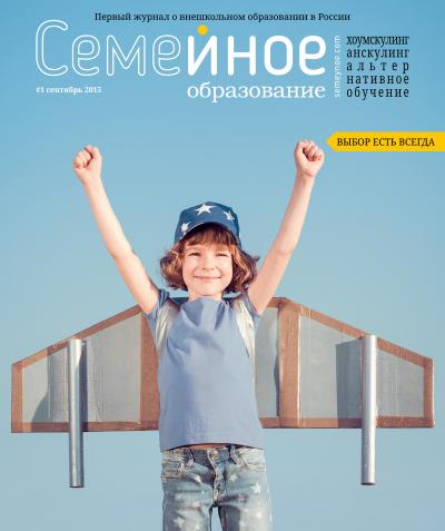 Журнал про альтернативное образование быстро набирает популярность
