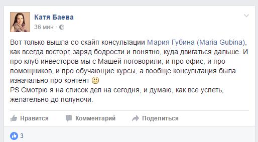 katya-baeva-o-konsultacii