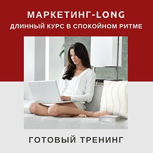 Маркетинг-long m