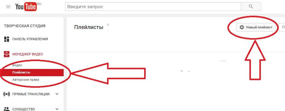 Создание плейлиста на Youtube