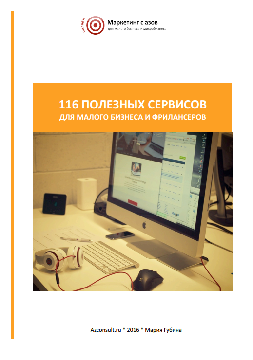 116 servisov