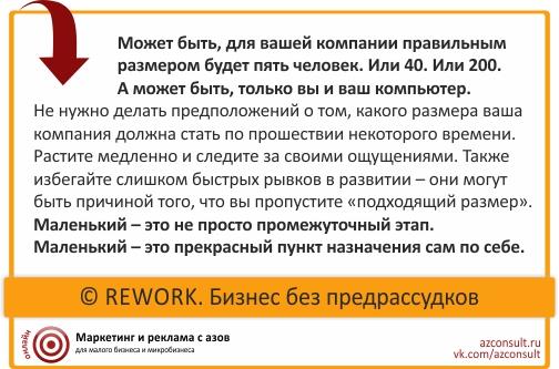 Rework3