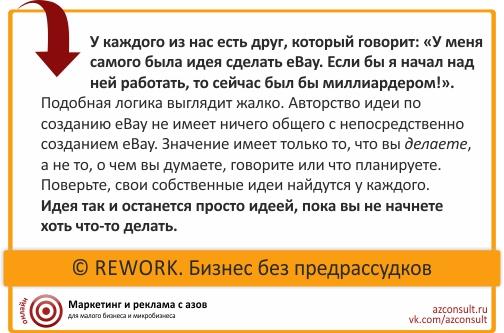 Rework6