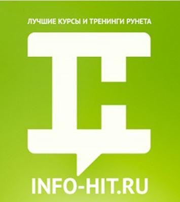 регистрация на инфохит