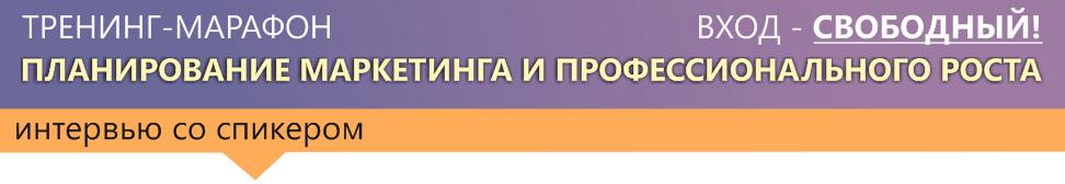 марафон по маркетингу Екатерина Грохольская