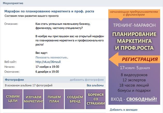 как продвигать тренинг Вконтакте