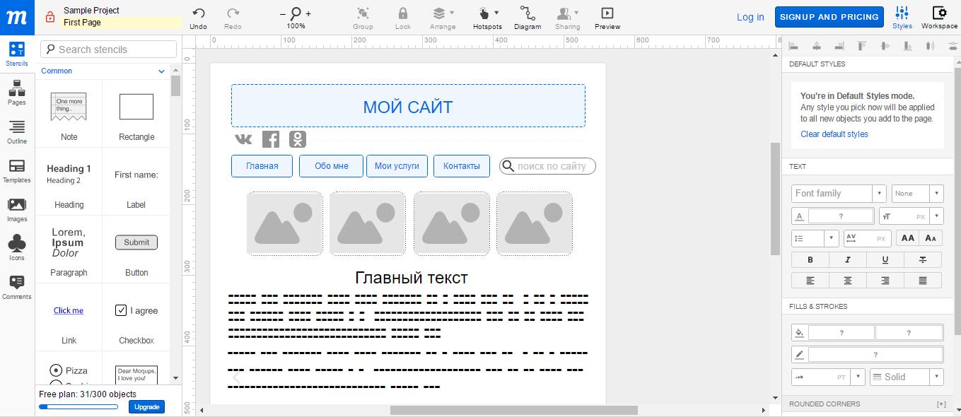 Пример шаблона на moqups.com