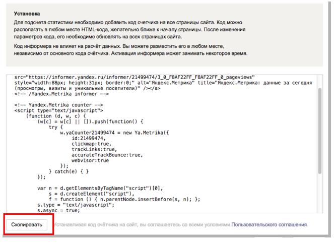 Код находится на той же странице, где вы активировали вебвизор