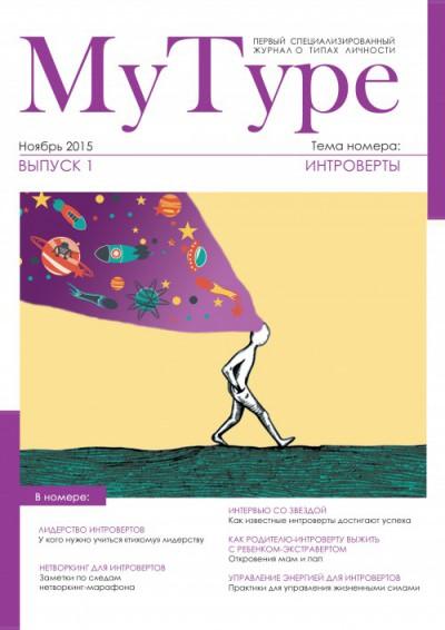 Первый выпуск журнала My Type