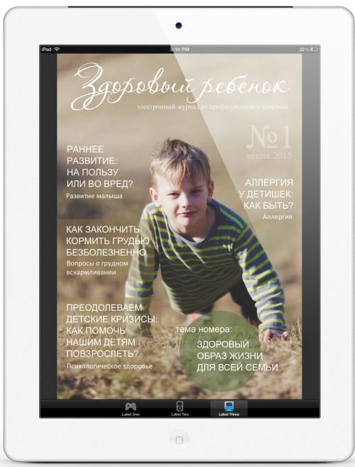 Читаем о детском здоровье в удобном электронном формате