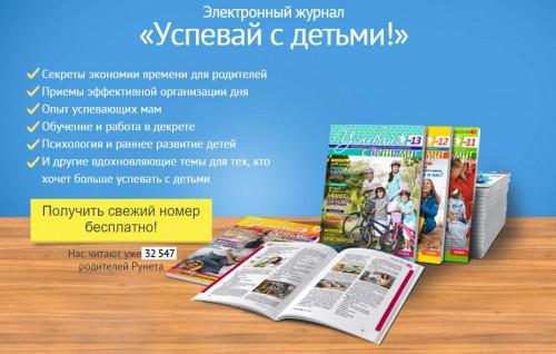 """Журнал """"Успевай с детьми"""" затрагивает актуальные для мам темы"""