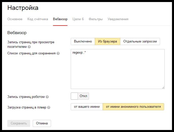 vebvisor_nastroyka2