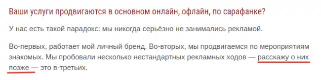 """Интервью с Романом Гуляевым. В этом месте мною была сделана заметка, """"брошен якорь""""..."""