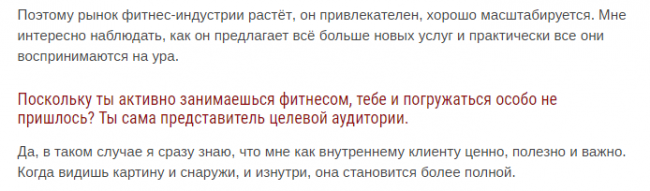 Необязательный, но уместный в контексте вопрос из интервью с Марией Поляковой