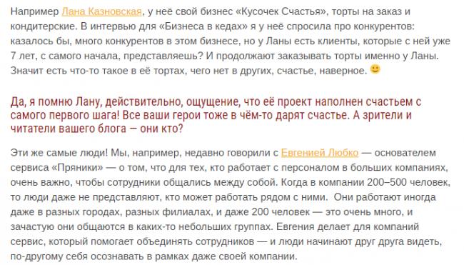 Пример искреннего вовлечения в беседу на интервью с Анастасией Боровицкой