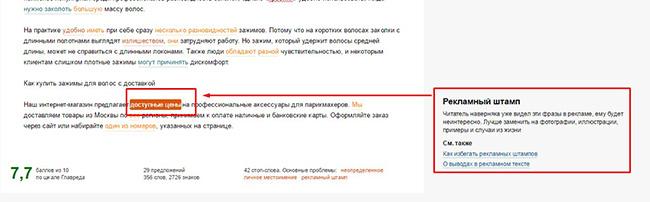 proverka_v_glavred