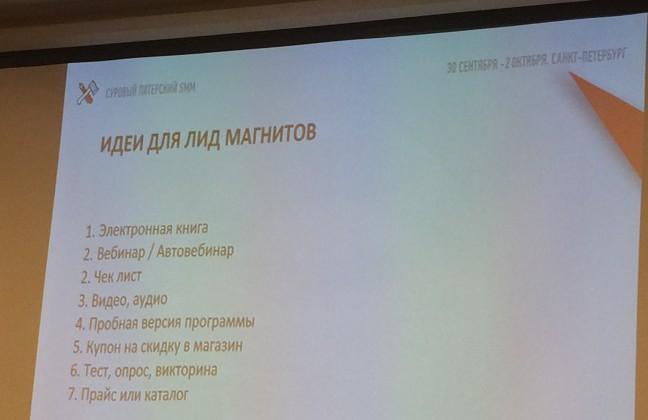 4. Идеи для Лидмагнитов