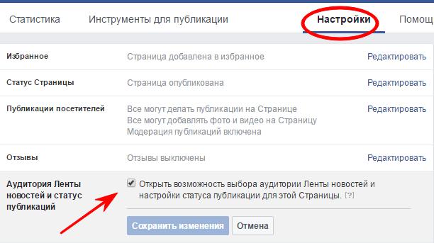 Как включить опцию выбора аудитории в ленте новостей в Фейсбук