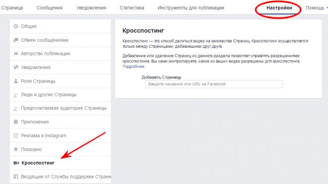 Кросспостинг в Фейсбуке