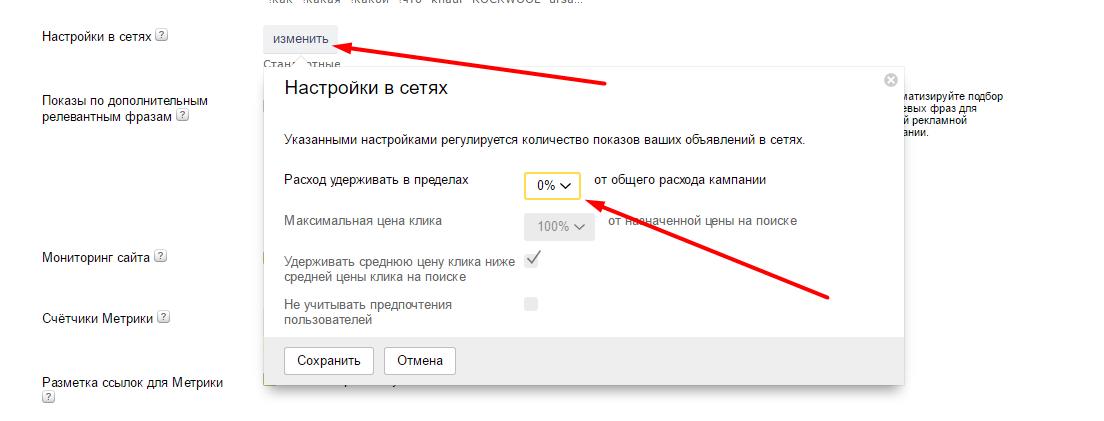 Как отключить показы в Сетях