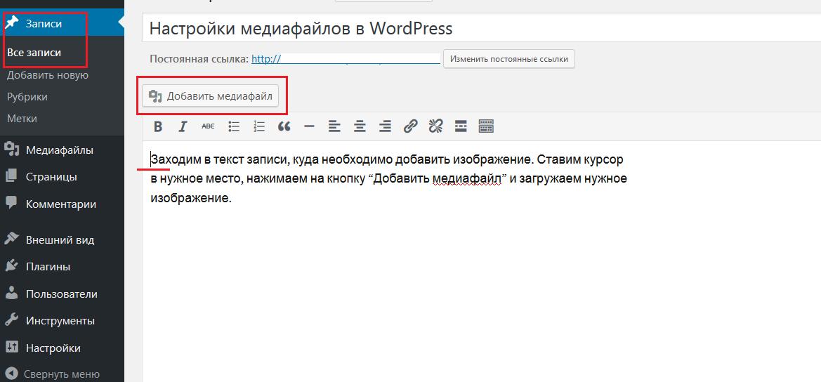 Добавление медиафайлов WordPress