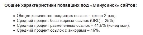minusinsk-2016-1