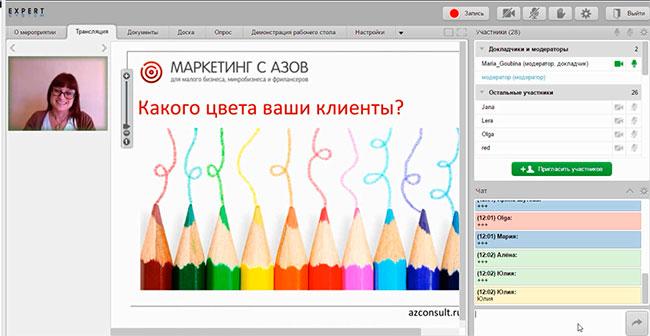 вебинарная комната ExpertSystem
